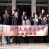 澳文獻信息學會訪京交流